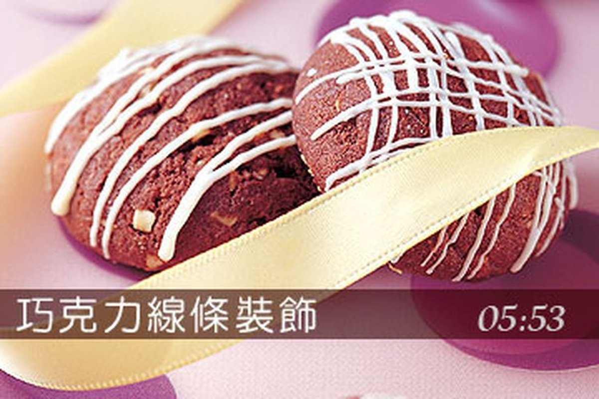 巧克力裝飾秘訣-烘焙