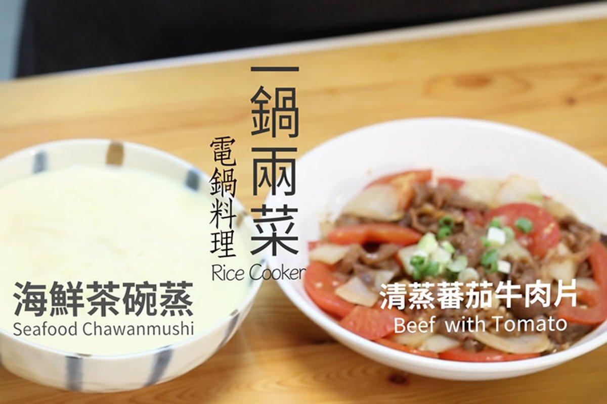 清蒸蕃茄牛肉片+海鮮茶碗蒸-中華料理