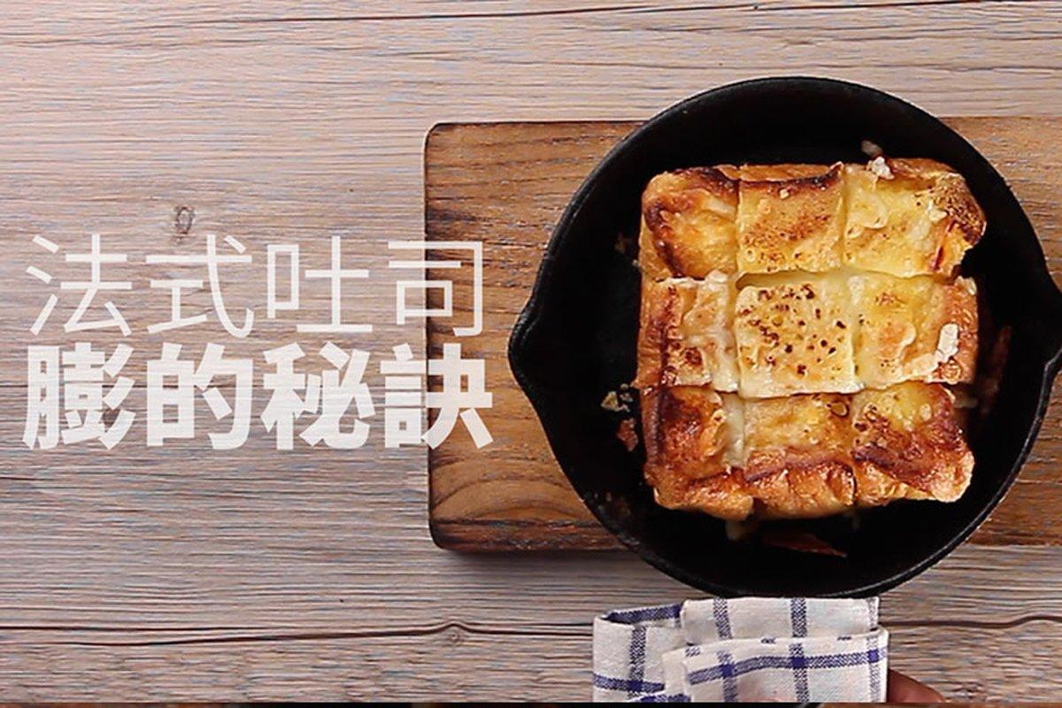 法式吐司膨的秘訣-西式料理