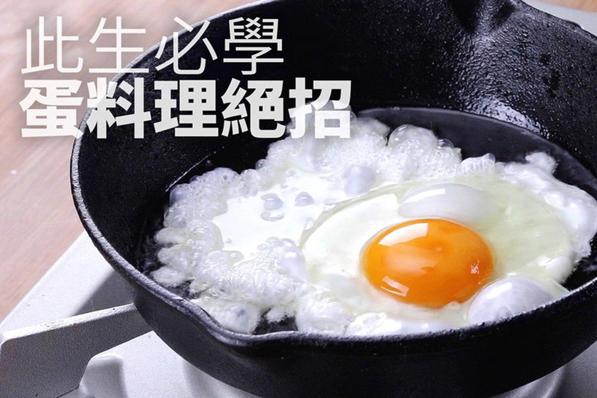 此生必學蛋料理絕招-西式料理