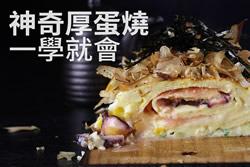 神奇的厚蛋燒一學就會-日韓南洋料理