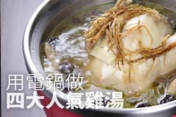 用電鍋做4大人氣雞湯-中華料理