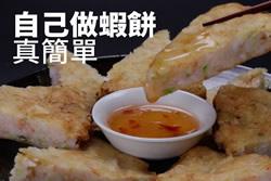 自己做月亮蝦餅真簡單 -日韓南洋料理