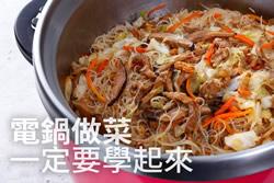 電鍋做菜一定要學-中華料理