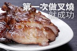 第一次做叉燒就成功-中華料理