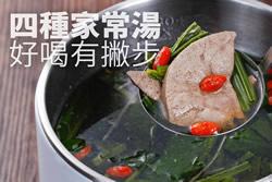 四種家常湯好喝有撇步-中華料理