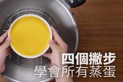 4個撇步學會所有蒸蛋-中華料理
