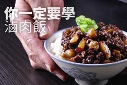 你一定要學的滷肉飯-中華料理