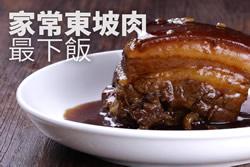 家常東坡肉最下飯-中華料理