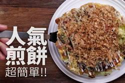 人氣煎餅超簡單-日韓南洋料理