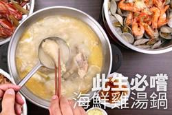 此生必嚐!海鮮雞湯鍋-中華料理