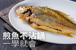 煎魚不破皮一學就會-中華料理