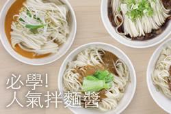 必學!人氣拌麵醬-中華料理