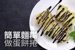 簡單麵糊做蛋餅捲-中華料理
