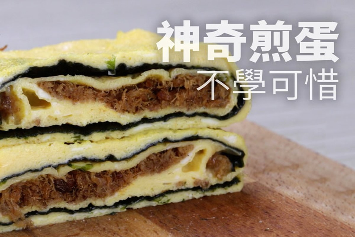 神奇煎蛋,不學可惜-日韓南洋料理