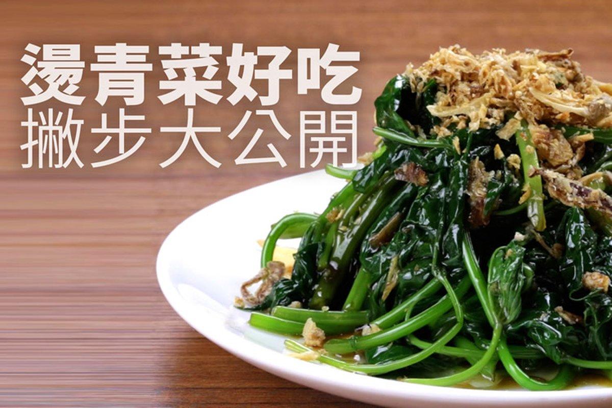 燙青菜好吃撇步大公開-中華料理