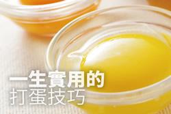 一生實用的打蛋技巧-中華料理