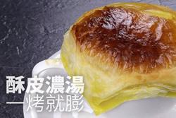 酥皮濃湯一烤就膨-西式料理