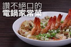 讚不絕口的電鍋家常菜-中華料理