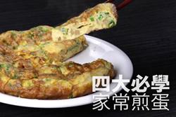 四大必學家常煎蛋-中華料理