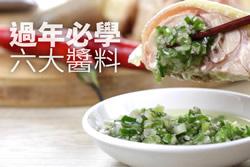 過年必學六大醬料-中華料理
