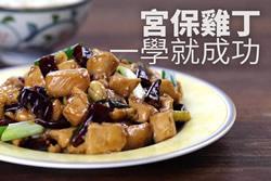 宮保雞丁-中華料理