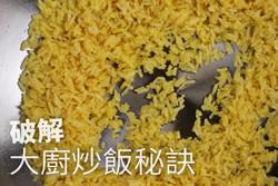破解大廚炒飯秘訣-中華料理