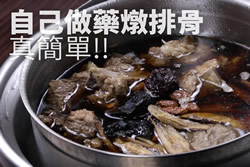 自己做藥燉排骨真簡單-中華料理