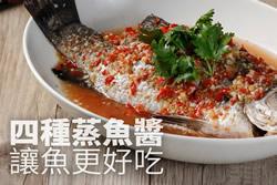 四種蒸魚醬-中華料理
