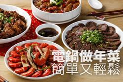 用電鍋作年菜-中華料理