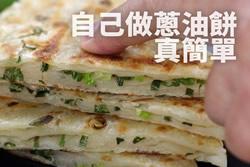 原來好吃蔥油餅這麼簡單-中華料理