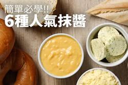好吃!六種麵包抹醬-西式料理