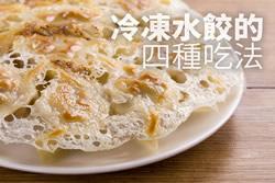 水餃這樣做更好吃-中華料理