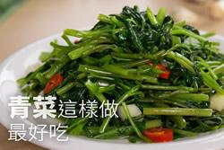 炒青菜好吃撇步在這裡-中華料理