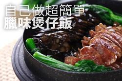 好吃煲仔飯 這樣做最簡單-中華料理