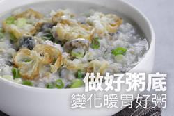 哇!粥要這樣做才好吃-中華料理