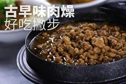 肉燥好吃兩個祕訣-中華料理