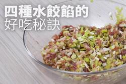 水餃好吃關鍵在餡料-中華料理