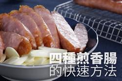 小撇步讓香腸大受歡迎-中華料理