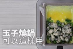 三個蛋做請客蛋料理-中華料理