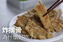 炸排骨滷排骨一分鐘秘訣-中華料理