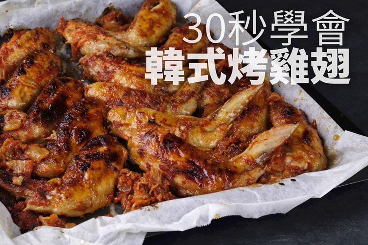 韓式泡菜雞翅