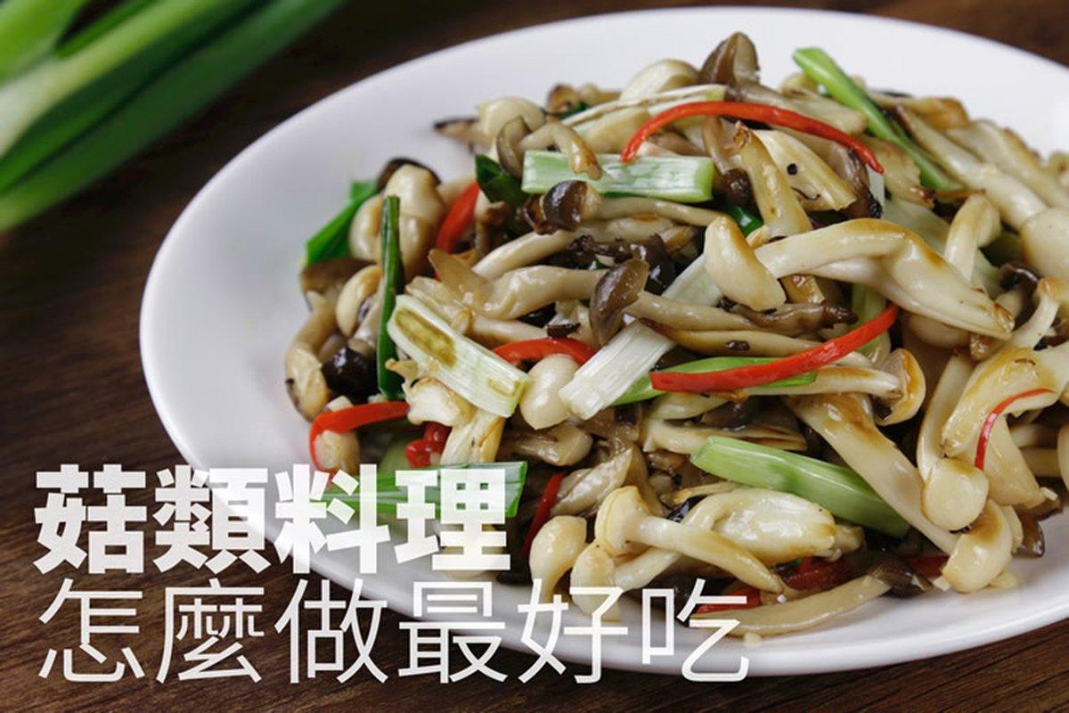 超好吃菇類料理一學就會