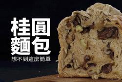 桂圓麵包想不到這麼簡單-烘焙