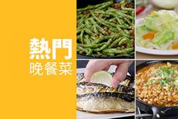半小時晚餐菜上桌-中華料理