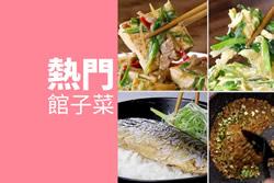 館子菜其實很簡單-中華料理