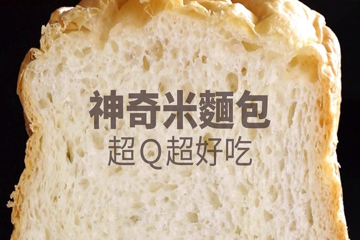 神奇米麵包,超Q超好吃