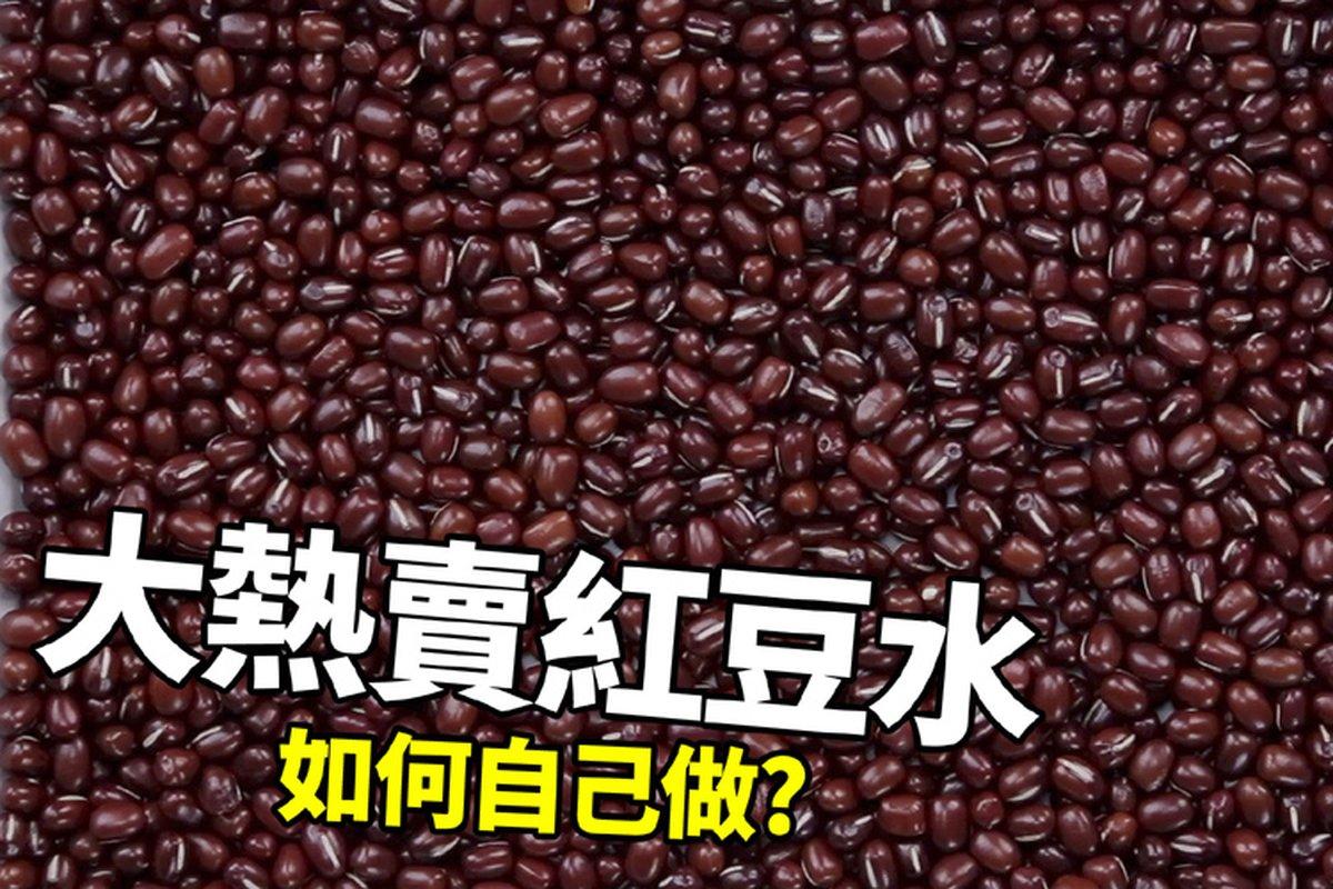 大熱賣紅豆水,如何自己做?