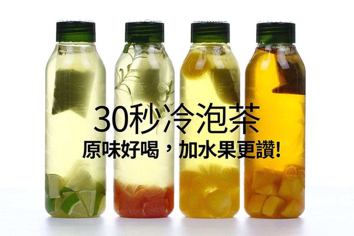 30秒冷泡茶,原味好喝,加水果更讚!