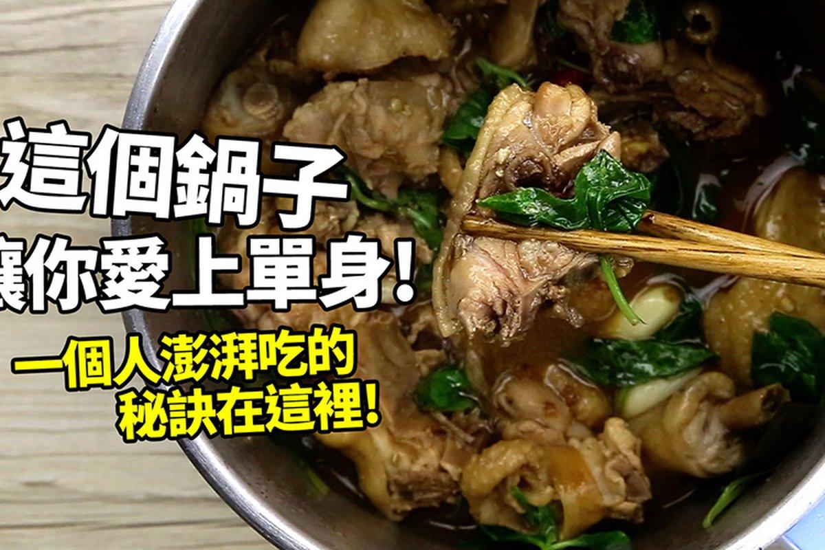 這個鍋子讓你愛上單身! 一個人澎湃吃